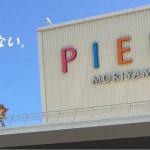 滋賀の観光拠点施設★ピエリ守山