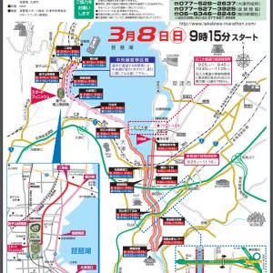 3/8(日)びわ湖毎日マラソン実施も、沿道応援は自粛要請★滋賀