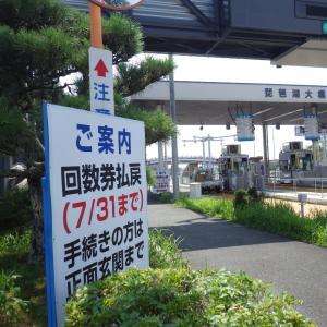 7/31(水)琵琶湖大橋の回数券、払い戻し期限間近