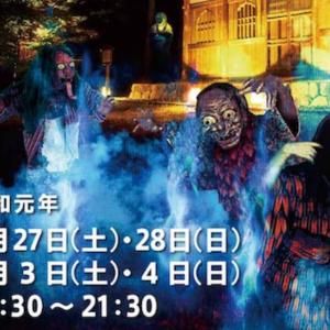 8/3(土)~4(日) 妖怪ナイト★三井寺