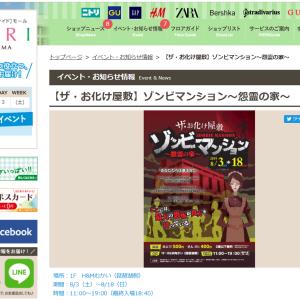 8/3(土)~18(日)お化け屋敷ゾンビマンション★ピエリ守山