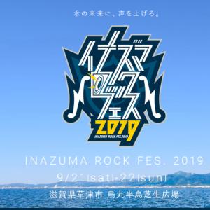 9/21(土)~22(日)イナズマロックフェス 2019★草津市 烏丸半島