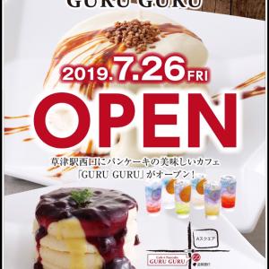 パンケーキ専門店「グルグル」がオープン★草津市