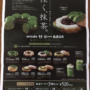 抹茶好き集まれー♪祇園辻利×ミスドの抹茶ドーナツ。