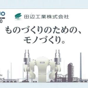 田辺工業 (1828)から株主優待が届きました(3月、9月末日銘柄)