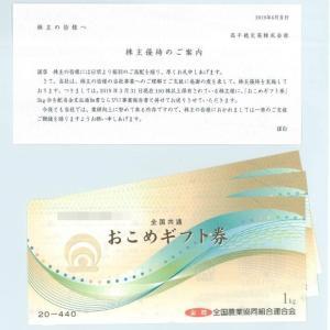 高千穂交易(2676)から株主優待が届きました(3月末日銘柄)