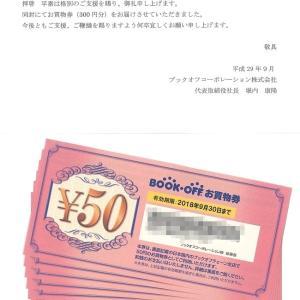 ブックオフ(9278)から隠れ優待のお買い物券が届きました
