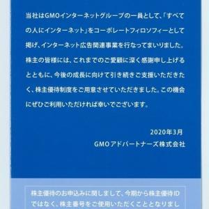 GMOアドパートナーズ(4784)から株主優待が届きました(6月、12月末日銘柄)