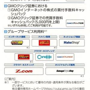 GMOインターネット(9449)から株主優待が届きました(6月、12月末日銘柄)