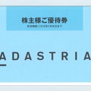 アダストリア(2685)から株主優待が届きました(2月末日銘柄)