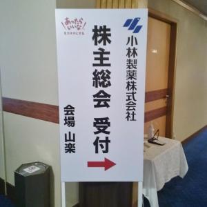 小林製薬 株主総会に行ってきました 2019 & オフ会