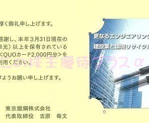東京鐵鋼(5445)から株主優待が届きました(3月末日銘柄)