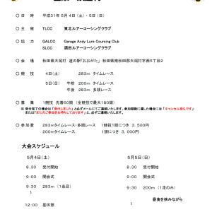 【Ōgata Village Spring Race 日本一決定戦~菜の花杯~】大会スケジュール