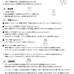 8月11日.12日【強化合宿】を行います!