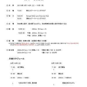 【Ōgata Village Autumn Race 日本一決定戦~稲穂杯~】大会スケジュール