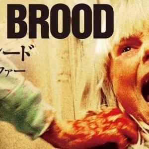 ザ・ブルード/怒りのメタファー