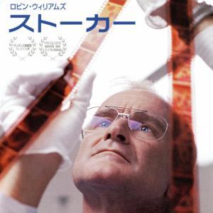ストーカー(2002)