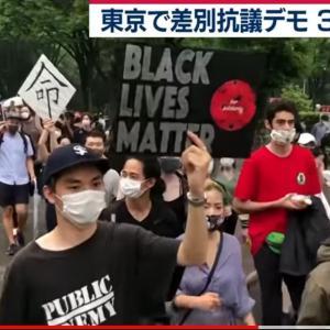 日本で実施されている「人種差別反対運動」のニュースを見て思ったこと