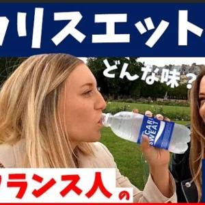 YouTube「パリちゃんねる」、動画アップしました!
