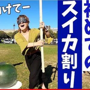 日本の夏の風物詩「スイカ割り」をフランス人にトライして頂きました!