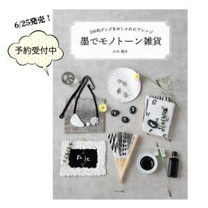 6/25新刊発売!「墨でモノトーン雑貨」