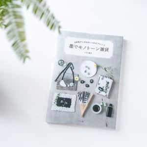 『墨でモノトーン雑貨』発売されました!
