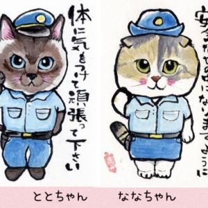 警官ななととちゃん 傘トラ猫ちゃん