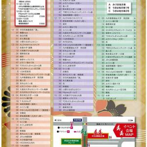 うきはYOSAKOI祭りに参加するべき3つの理由(たぶん、見学でも楽しい) $208A