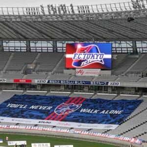 待ちに待ったホームゲーム。16年ぶりに味スタで浦和に勝ったぞ!/FC東京vs浦和レッズ