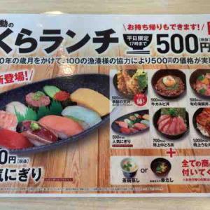 吐かないくら寿司ランチ・ローソングーボ
