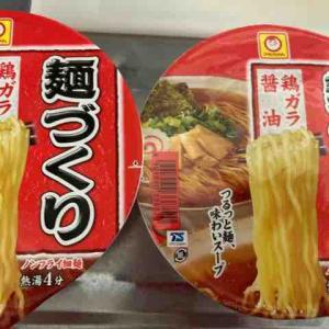 【3/30 - 1R】麺づくり・冷凍チャーハン・PBポテチ