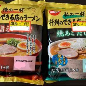 【3/26 - 1R】焼あごだし塩ラーメン・濃旨えび味噌ラーメンetc
