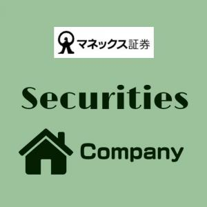 【マネックス証券】単元未満株(ワン株)の買付時手数料を無料化!