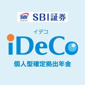 【SBI証券 個人型確定拠出年金(iDeCo)】受給時の併給に対応。(一時金と年金との併用)