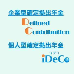 個人型確定拠出年金(iDeCO/イデコ)  そのメリットとデメリットを徹底解説(6) ~投資初心者でもわかるiDeCo~