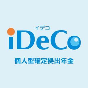 大和証券 個人型確定拠出年金(iDeCo/イデコ)「ダイワのiDeCo」を解説・比較。