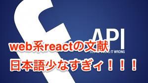 【ざっくり翻訳】React × Laravel 5.3のwebアプリで、API経由でFacebookの投稿を動的に取得した。