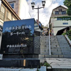 日本温泉都市計画第一号の地へ行ってきました。