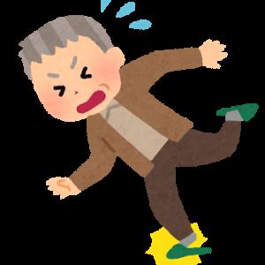 【健康、老い】父、病院帰りに転倒。