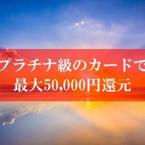 【10/27まで】プラチナカード級のクレジットカードのキャンペーンで50,000円分のポイントを獲得