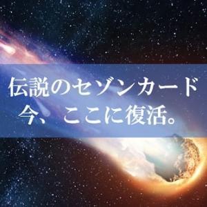 【伝説のセゾン復活】陸マイラー秘密の裏技、ANAマイルが貯まる一撃10,000円還元が壮絶。