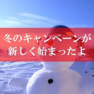 人気のポイ活、ネスレ冬の新キャンペーンが始まりました!JALマイルやANAマイルが貯まる35,000円還元が超お得。