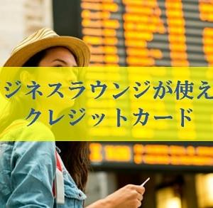 今一番熱いゴールドカードのキャンペーンはこれだ! | 空港ビジネスラウンジが利用できて1万マイル以上のマイルが貯まる