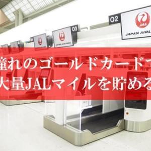 JALマイルがゴールドカードで超簡単&爆発的に貯まる! | 憧れのGOLDカードが32,000円還元に高騰中!
