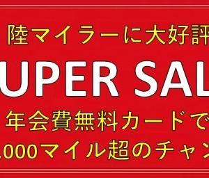 【壮絶】陸マイラーの裏技が最高潮 | JAL1万マイル以上を獲得!年会費無料カードの激熱キャンペーン。