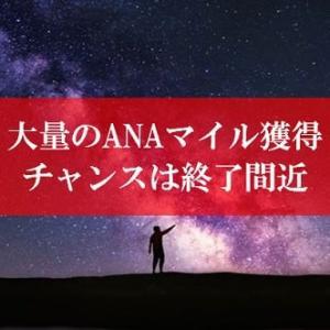 【壮絶】陸マイラー祭りの裏技がラストチャンス! | ANAマイルが貯まる一撃200%還元の残された時間はあと僅か?