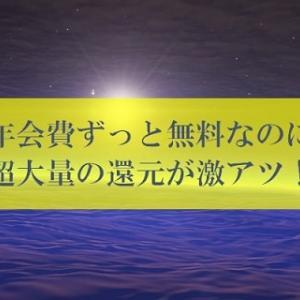 【壮絶】陸マイラー祭りが最高潮! | ANAマイルが貯まる15,000円相当還元は年会費が「ずっと無料」。