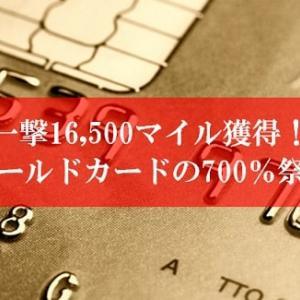 【壮絶】来たぞ陸マイラーの裏技で700%還元のゴールドカード! | ANAマイルを一撃で16,500マイル獲得。