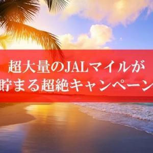 【祝・国内旅行解禁】陸マイラー祭りのポイ活が最高潮! | JALマイルが最大26,450マイル貯まるスゴイ裏技。