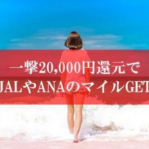 【進撃】陸マイラー祭りが驚きの超ポイントアップ! JALマイルやANAマイルが貯まる一撃20,000円還元が壮絶。